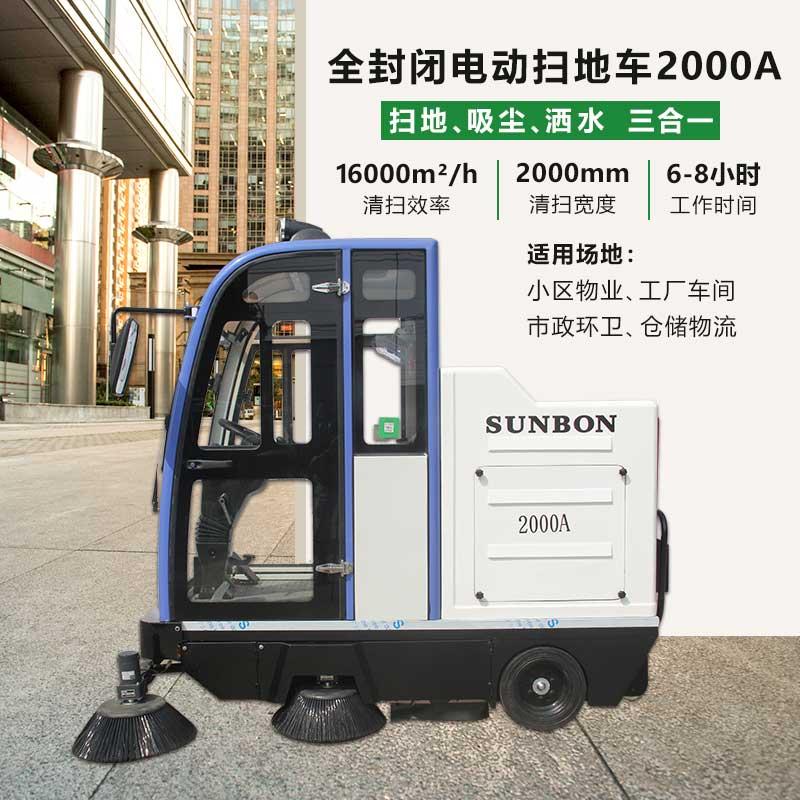 供应环卫电动扫地机2000A-免费试机+1年省人工成本25万