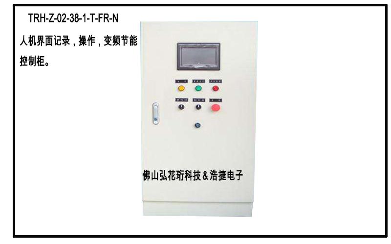 佛山水位补水监控控制柜专属定制系统