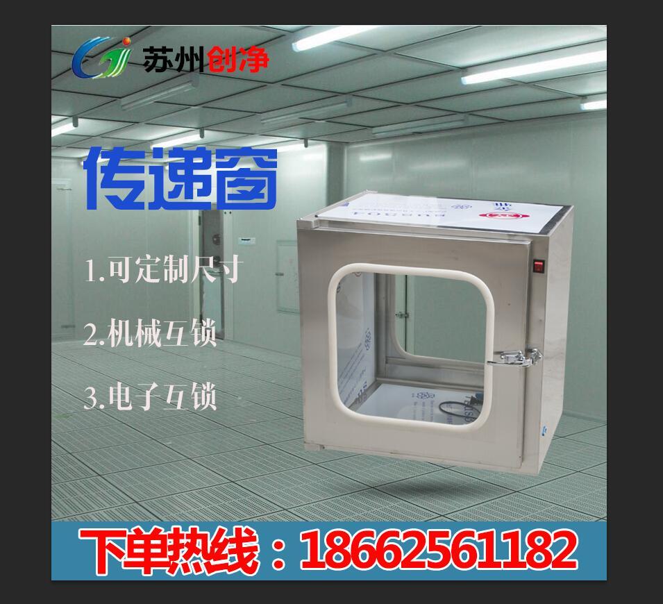 供应优质不锈钢传递窗机械互锁传递窗