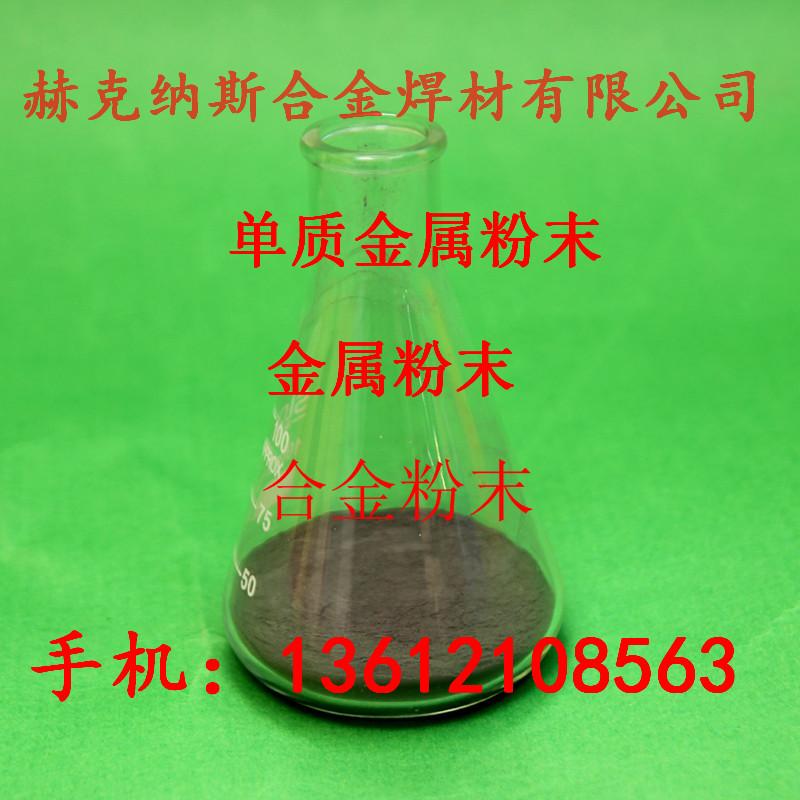 金属粉末 超细微碳铬铁粉 可根据客户需要加工定