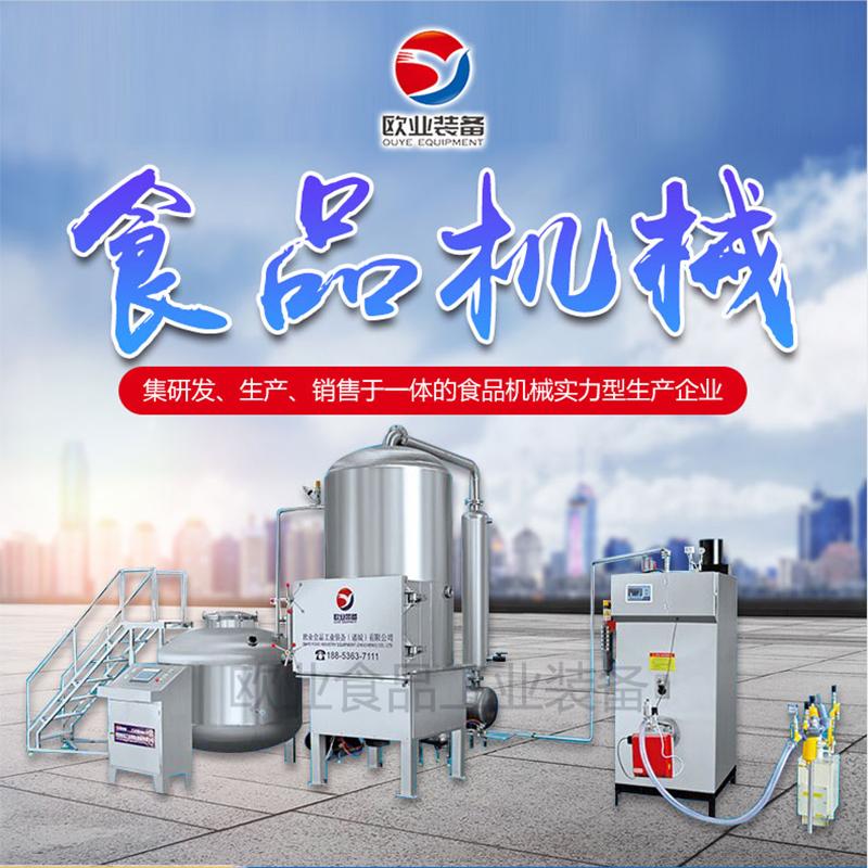 红薯真空油炸机-真空油炸机生产厂家-欧业食品工业装备公司