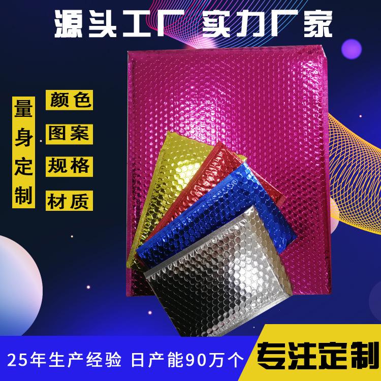 定制各种精美彩色铝箔气泡袋 快递 防潮防震包装袋