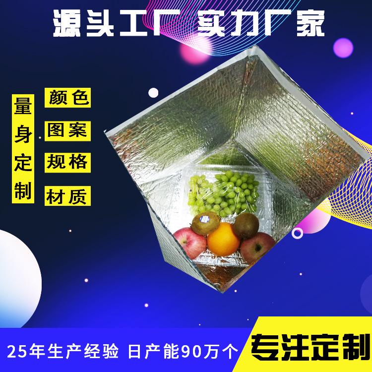 定制各种冷链运输内包装袋 铝箔纸箱立体内衬 保温防震包装袋