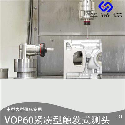 南宁马波斯测头 测头 VOP60生产厂家