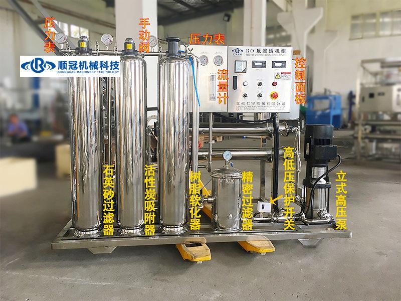 定做山泉水水处理系统 矿泉水全套设备生产厂家