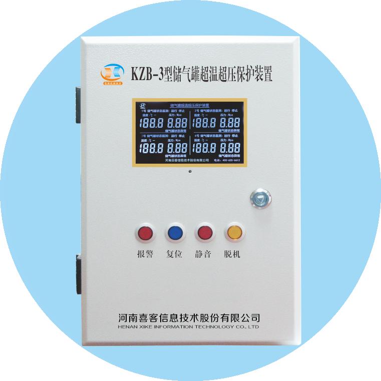 液晶屏KZB-3储气罐超温超压保护装置