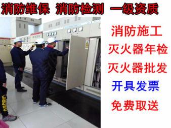 南京消防器材批发/安防产品灭火器厂家/灭火器充装免费送货