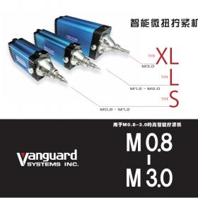 深圳供应vanguard高智能拧紧机