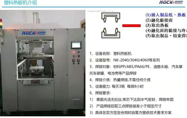 热熔焊接机 汽车铆点焊接机 热熔焊接机 汽车铆点焊接机